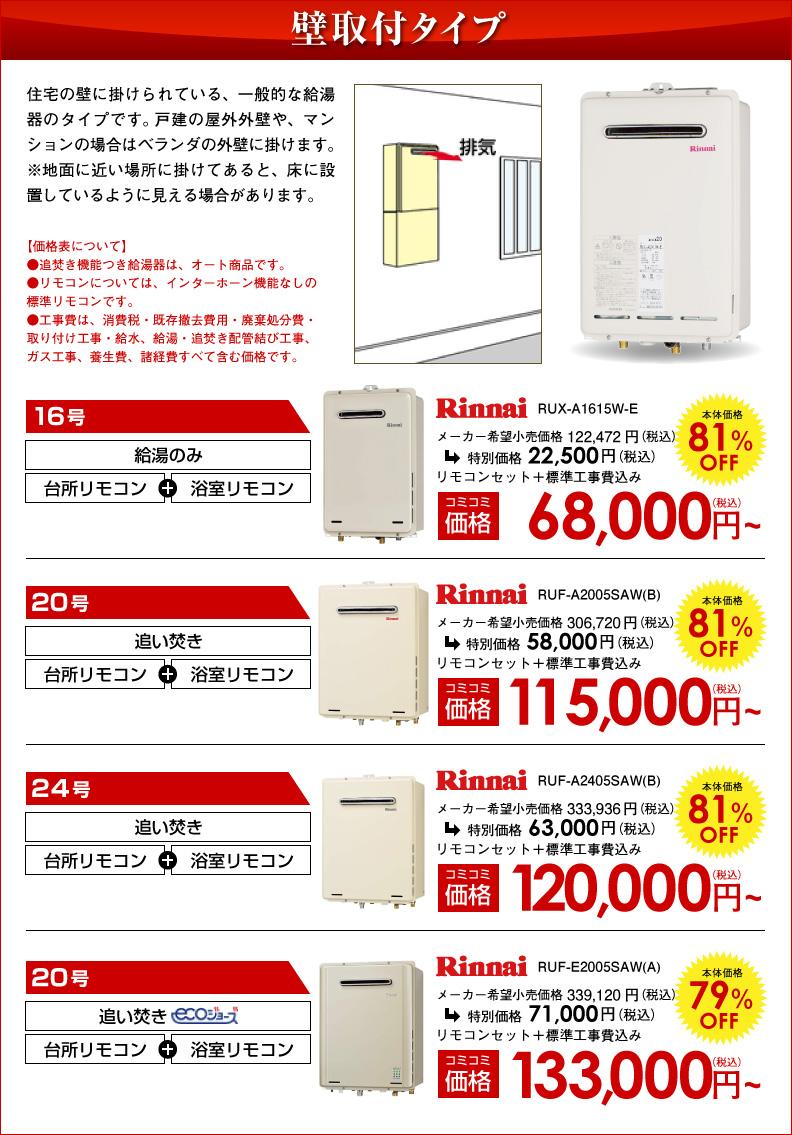 給湯器のタイプとしてマンション壁取付タイプも給湯器交換専門店として東京,大阪,名古屋で激安設置します。