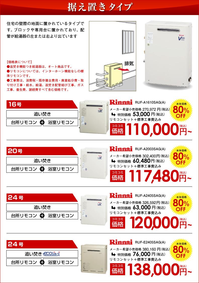 給湯器の据え置きタイプも湯テックスなら激安で給湯器交換致します。