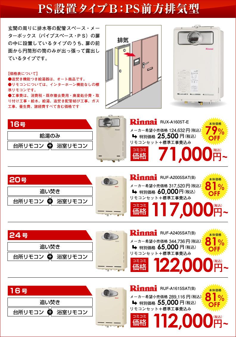 給湯器のマンション扉内タイプも湯テックスなら激安で給湯器交換致します。