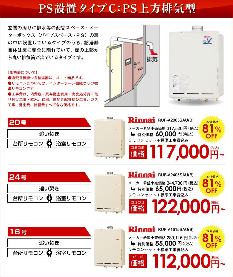 交換の難しい給湯器の扉内後方排気タイプも湯テックスなら東京,大阪,名古屋で1番安く給湯器交換致します。