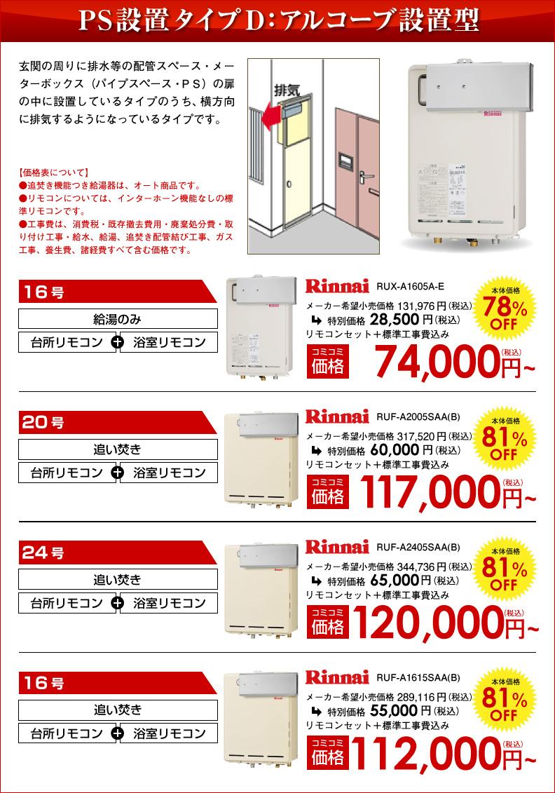 他社では受けないような難易度の高い給湯器の扉内情報排気タイプも湯テックスなら東京,大阪,名古屋で1番安く給湯器交換致します。